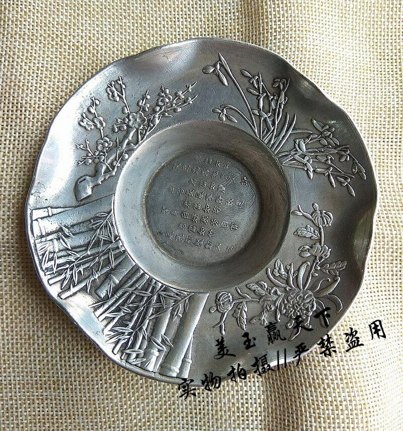 古玩雜項 純銅實心 文玩古董 白銅鎏銀純手工雕刻 梅蘭竹菊小盤子