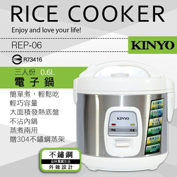 KINYO耐嘉REP-06三人份電子鍋0.6L飯鍋蒸煮鍋機械式電鍋304不鏽鋼不銹鋼附蒸架炊飯鍋