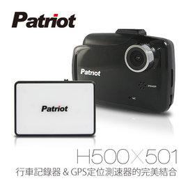 弘瀚--愛國者 H500 & 501 Full HD超夜視行車記錄器+GPS定位測速器(送16G TF卡)