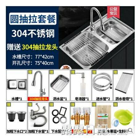 新店五折 304不銹鋼廚房水槽雙槽水池一體加厚手工洗碗池家用單洗菜盆套餐