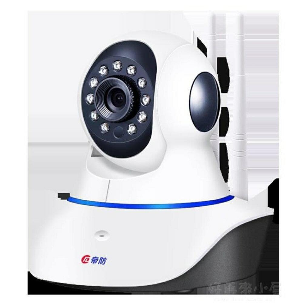 帝防無線攝像頭wifi遠程手機家用監控器高清夜視套裝監視家庭室外 好再來小屋SUPER 全館特惠9折