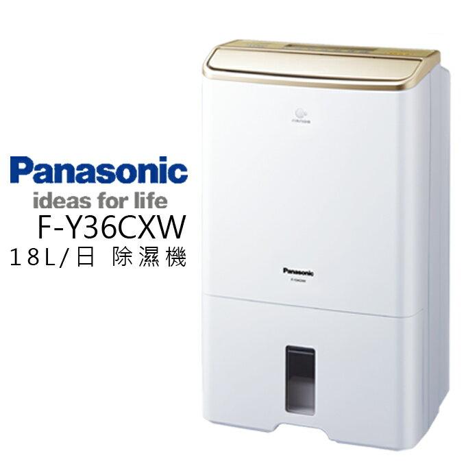 換季出清 ? 除濕機 ? Panasonic 國際牌 F-Y36CXW 18L 公司貨 免運 0利率