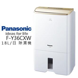 換季出清 ❤ 除濕機 ✦ Panasonic 國際牌 F-Y36CXW 18L 公司貨 免運 0利率