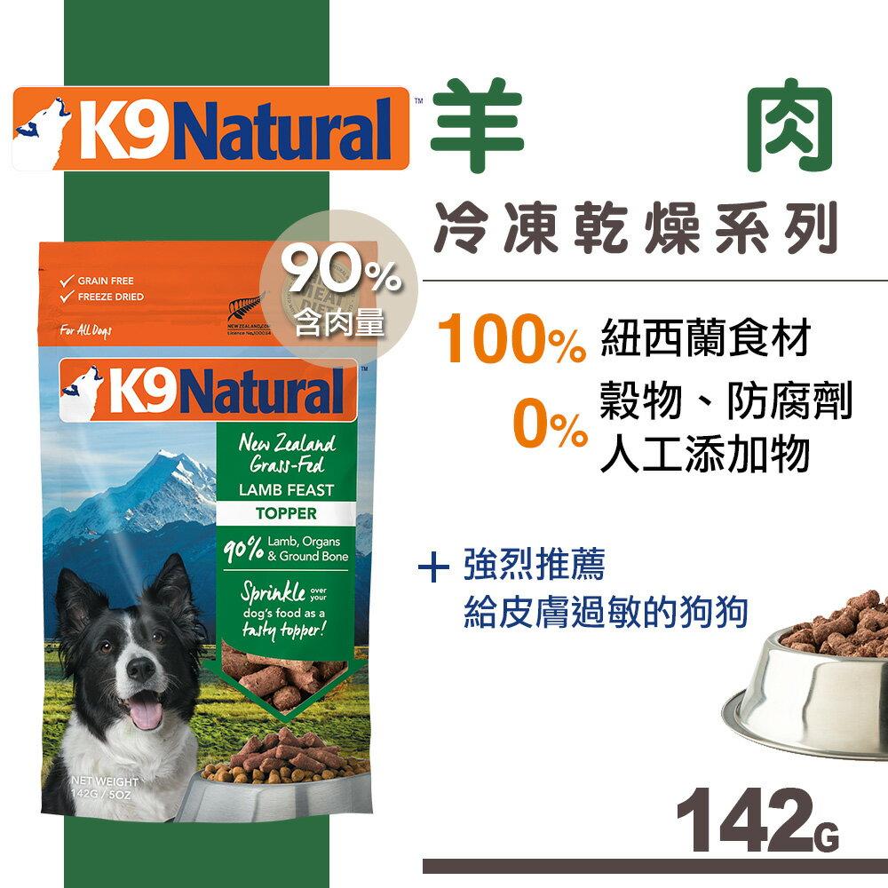 【滿額送零食乙包】【SofyDOG】K9 Natural 紐西蘭生食餐(冷凍乾燥) 羊肉 142g - 限時優惠好康折扣