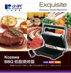 Kozawa 小澤 BBQ低脂燒烤器 KW-565BBQ