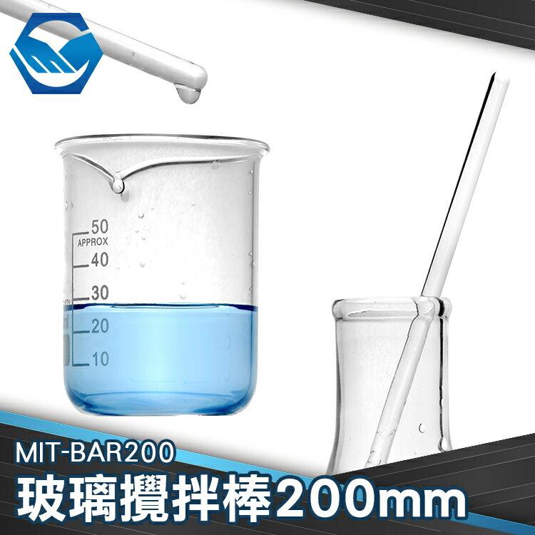 BAR200 玻璃棒 攪拌棒 高硼硅玻璃棒 高耐腐蝕 玻璃攪拌棒 200mm 實驗器材 工仔人