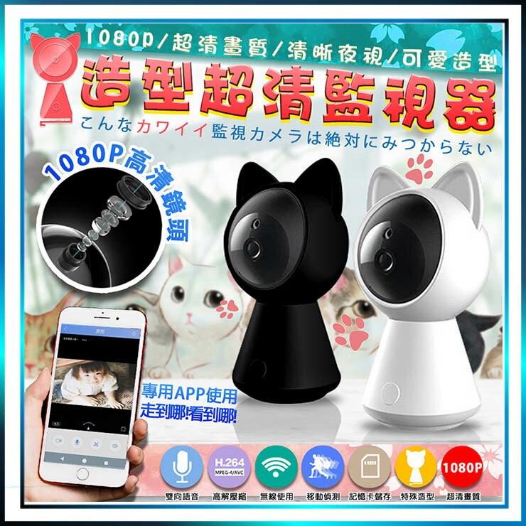 超Q智能貓耳監視器1080P CAT-1【全店配送滿額免運費】