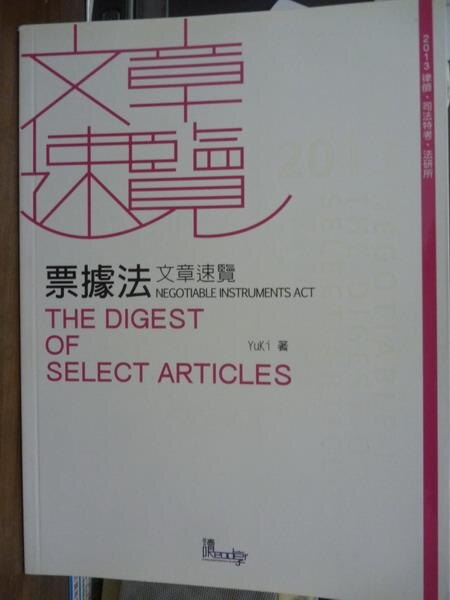 ~書寶 書T9/進修考試_PKD~2013票據法文章速覽_Yuki