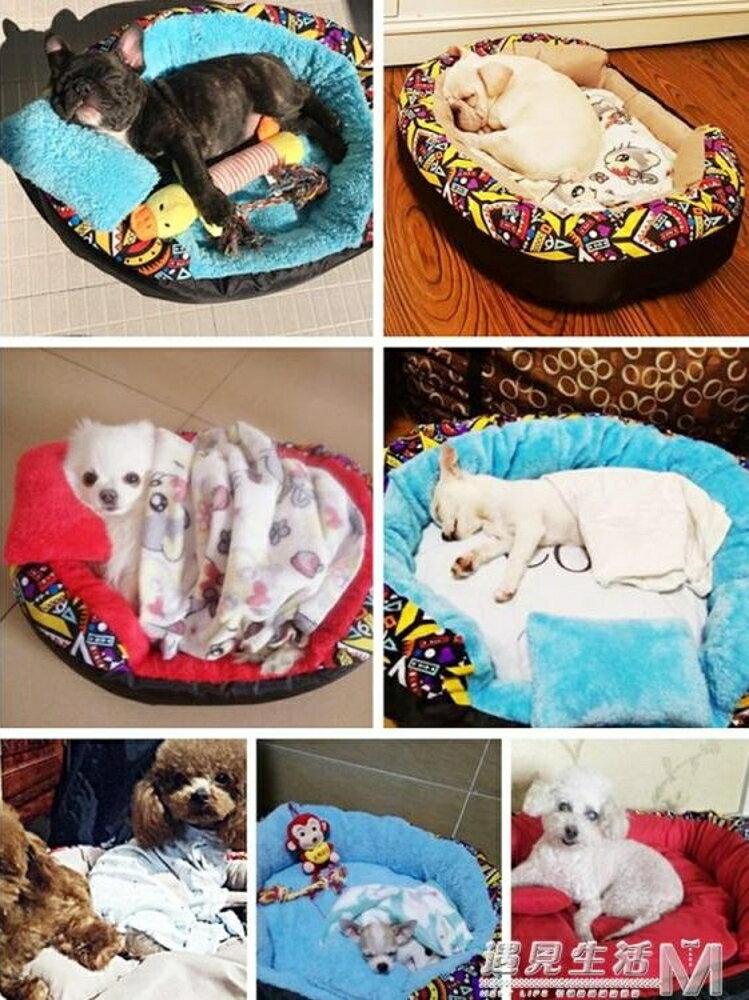 泰迪狗窩冬天可拆洗床墊比熊寵物狗屋四季保暖貓窩網紅狗窩小型犬  WD 遇見生活 母親節禮物