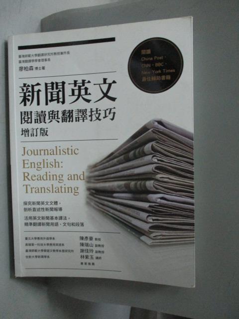 ~書寶 書T2/大學文學_ZAA~新聞英文閱讀與翻譯技巧 增訂版 _廖柏森