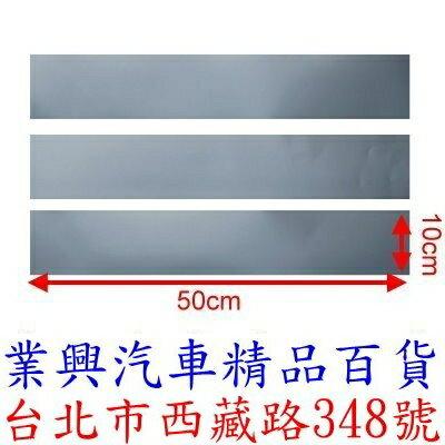 亮銀灰飾皮 10x50cm 入 汽車傷痕貼紙 遮擋刮痕貼紙 車身修補 (GN-185)