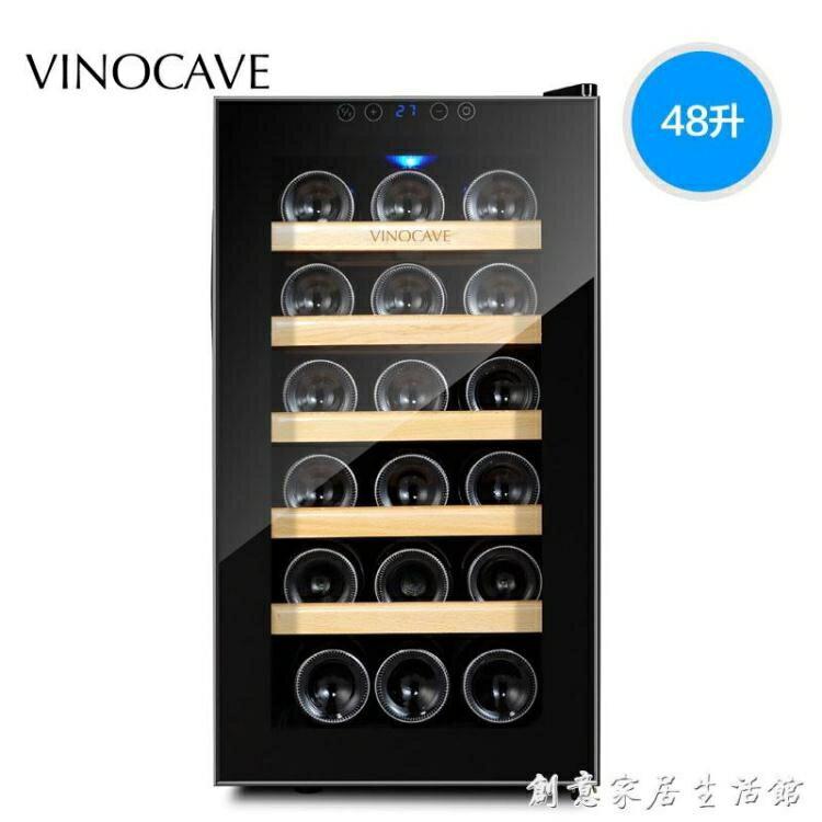 Vinocave/維諾卡夫SC-18AJPm電子恒溫紅酒櫃恒溫酒櫃家用冰吧 七色堇 交換禮物 送禮