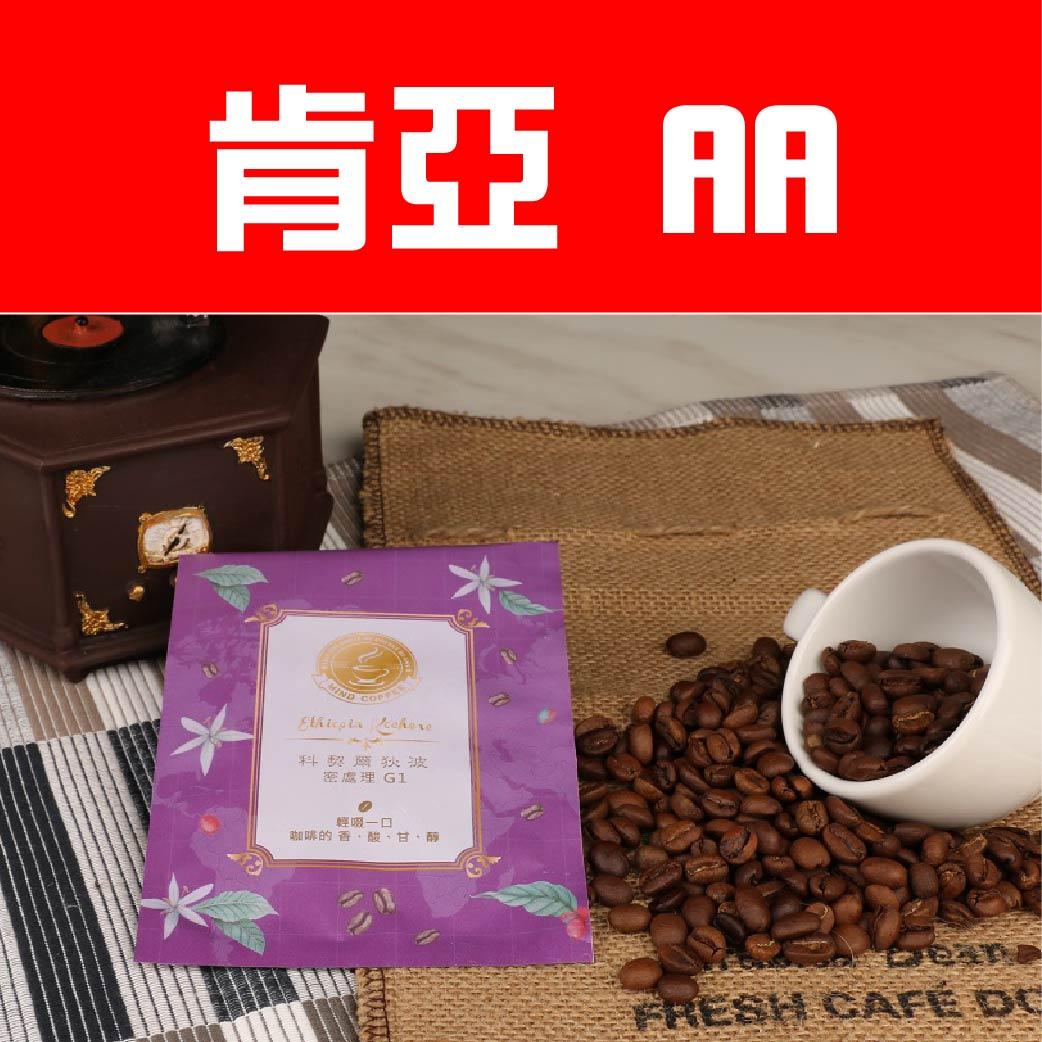 【自家烘焙】 精品咖啡濾掛包(10入 / 盒) 肯亞 AA【499元免運費】 - 限時優惠好康折扣