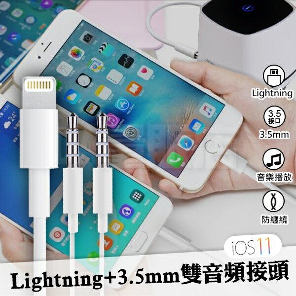 【支援ios11 原廠品質】Lightning轉3.5mm 雙接頭 轉接音源線 iPhone 8 X Plus(80-3062)