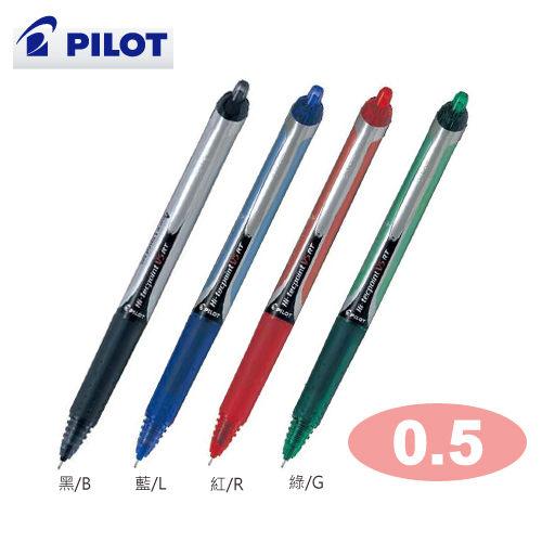 百樂 PILOT BX-RT-V5 V5按鍵式鋼珠筆 (0.5mm)