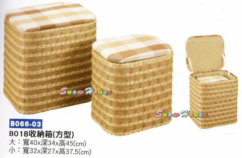 ╭☆雪之屋居家生活館☆╯B065-04收納箱/收納櫃/造型收納椅/置物箱/整理箱