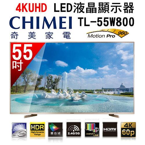 預購 / CHIMEI 奇美 55吋 TL-55W800 4KUHD LED 液晶顯示器 + 視訊盒【贈基本桌裝】2016/12/1-2017/2/5 隨貨送6人份奇美電子鍋