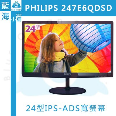 PHILIPS 247E6QDSD 24型IPS-ADS寬螢幕 售完為止