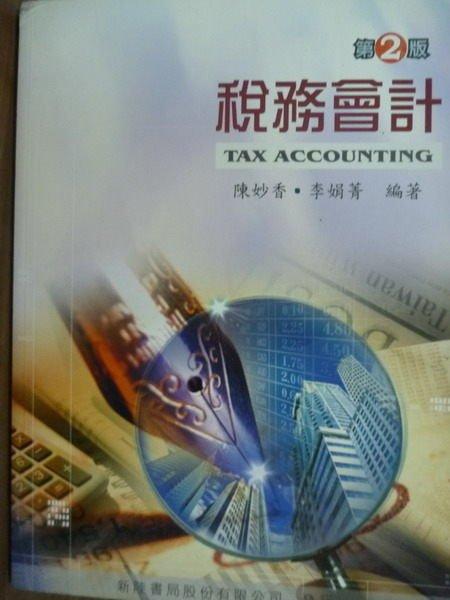 【書寶二手書T8/大學商學_QHL】稅務會計_陳妙香_2/e