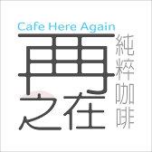 再再之在 CAFE HERE AGAIN 咖啡豆專賣店