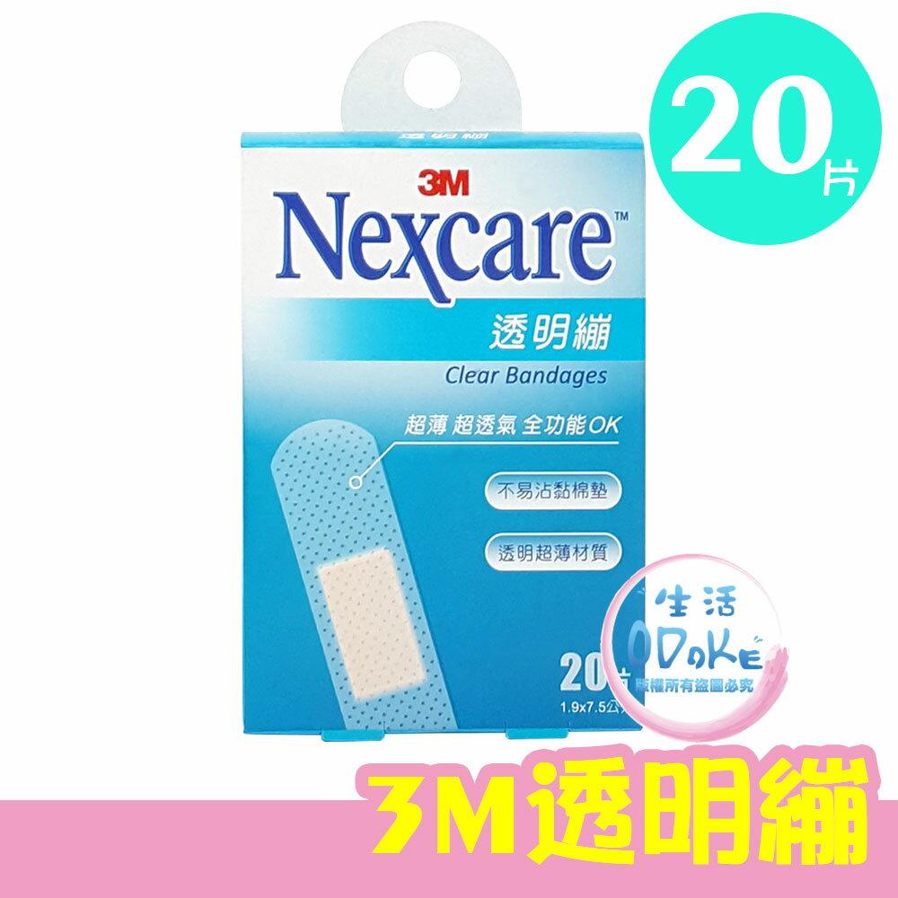 3M Nexcare 透明繃 (20片) OK繃 透氣繃 傷口護理 家庭必備【生活ODOKE】