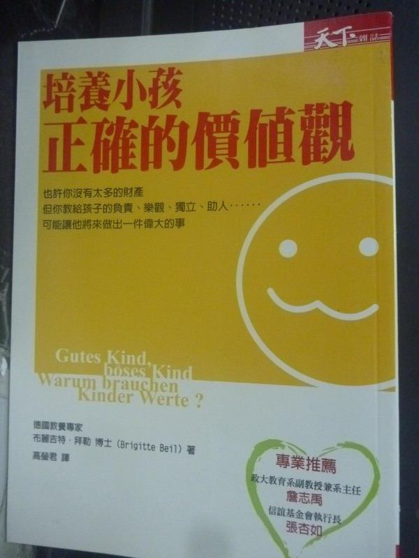 【書寶二手書T1/親子_JPA】培養小孩正確的價值觀_布麗吉特拜勒