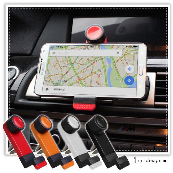【aife life】汽車出風口手機夾/冷氣出風口手機車架/手機支撐架/車用手機支架/手機座