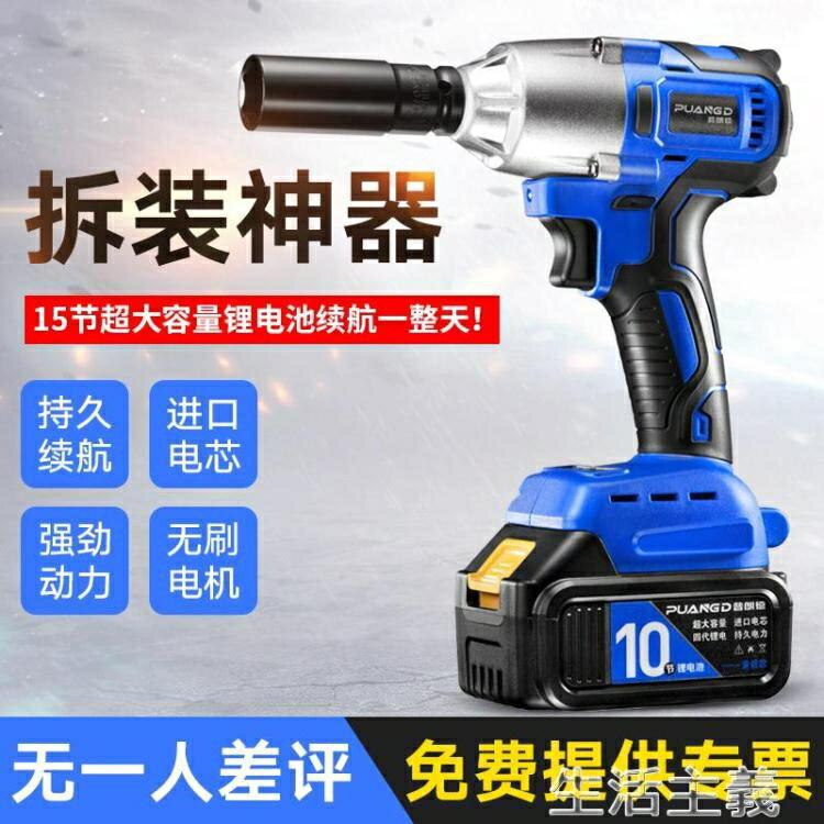 電動扳手 德國無刷電動扳手鋰電架子工木工電動工具沖擊風炮汽修充電式套筒 限時折扣