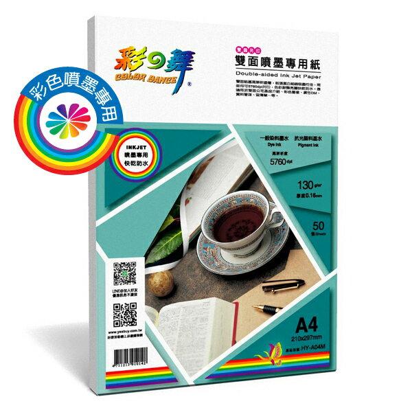 彩之舞 雙面噴墨專用紙-防水 130g A4 50張入 / 包 HY-A04M