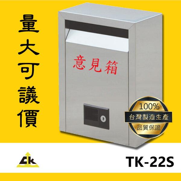 (鐵金剛)TK-22S不銹鋼意見箱不鏽鋼意見箱不銹鋼意見箱客戶意見箱民眾意見箱意見反映箱意見箱嵌入式信箱