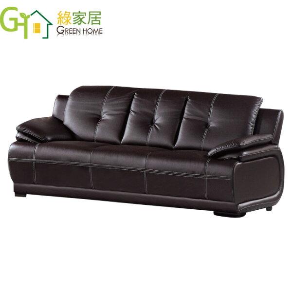【綠家居】高格斯時尚咖啡皮革三人座沙發(3人座)