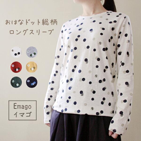【日本品牌 | Emago】點點花朵圖案 純棉長袖上衣 (全六色) 0