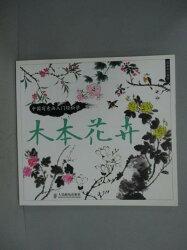 【書寶二手書T3/藝術_ZBJ】中國寫意畫入門輕松學:木本花卉_周康正