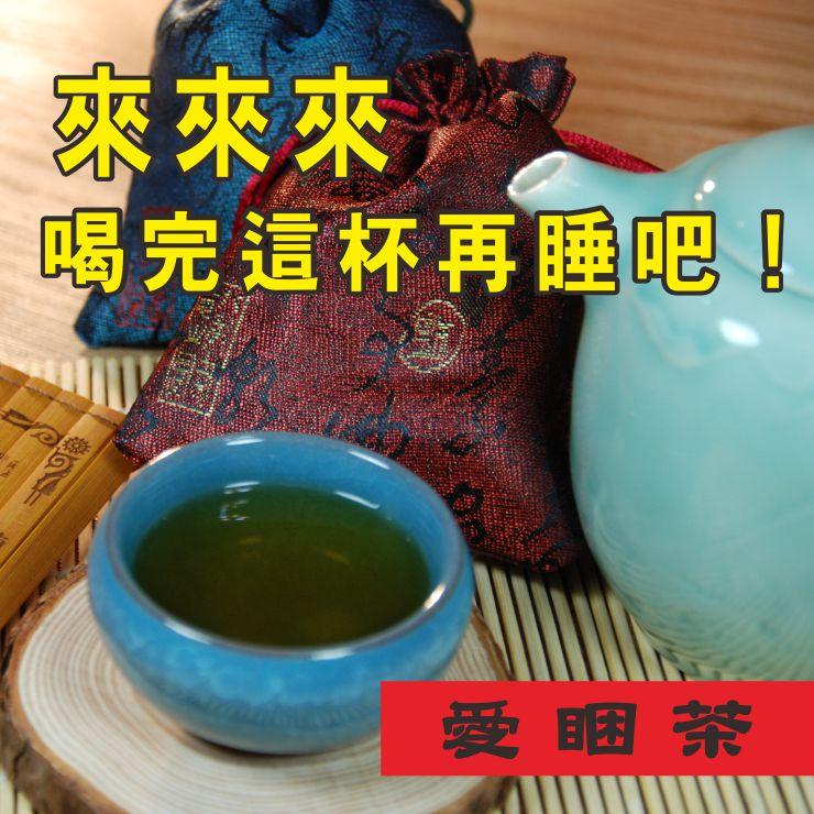【愛睏茶】一盒12包 幫助入睡調節生理機能 養顏美容 《漢方養生茶》 - 限時優惠好康折扣