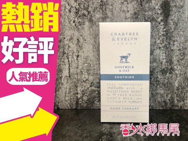 CRABTREE & EVELYN 瑰珀翠 山羊乳燕麥護手霜 100g◐香水綁馬尾◐ 0