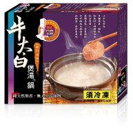 火鍋推薦到【名廚美饌】牛太白煲湯鍋 1kg/盒 x 2盒