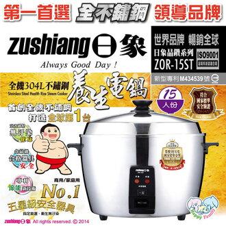 Zushiang 日象 ZOR-15ST 15人份全機304L不鏽鋼 養生電鍋 ※全新原廠公司貨