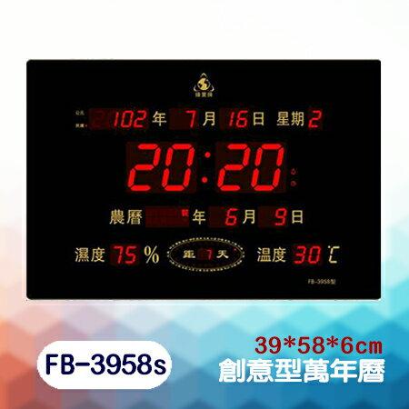鋒寶 LED 電腦萬年曆 電子日曆 鬧鐘 電子鐘 FB-3958 橫式