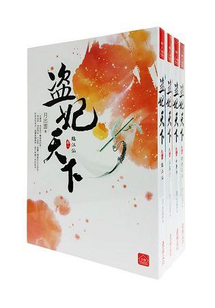盜妃天下:套書<1-4卷>(完)