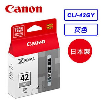 CanonCLI-42GY灰色原廠墨水匣【迪特軍】