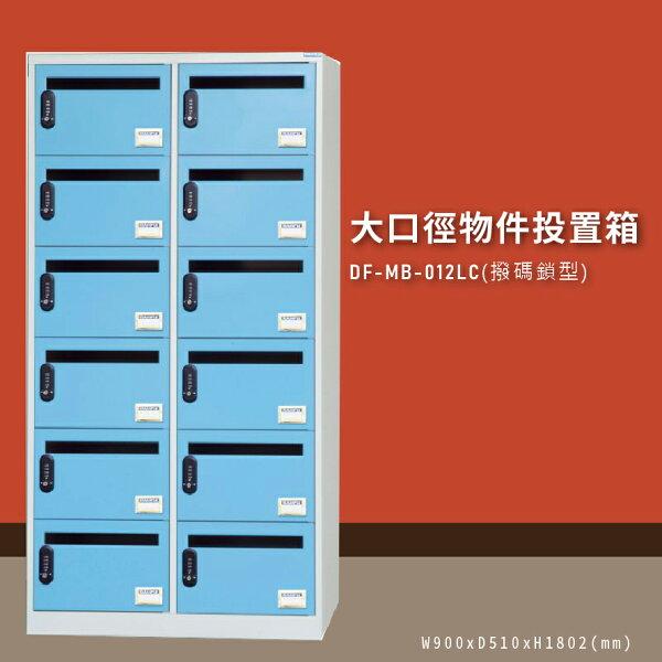 MIT首選【大富】DF-MB-012LC-1(撥碼鎖型)大口徑物件投置箱置物箱收納櫃置物箱收納箱台灣製造