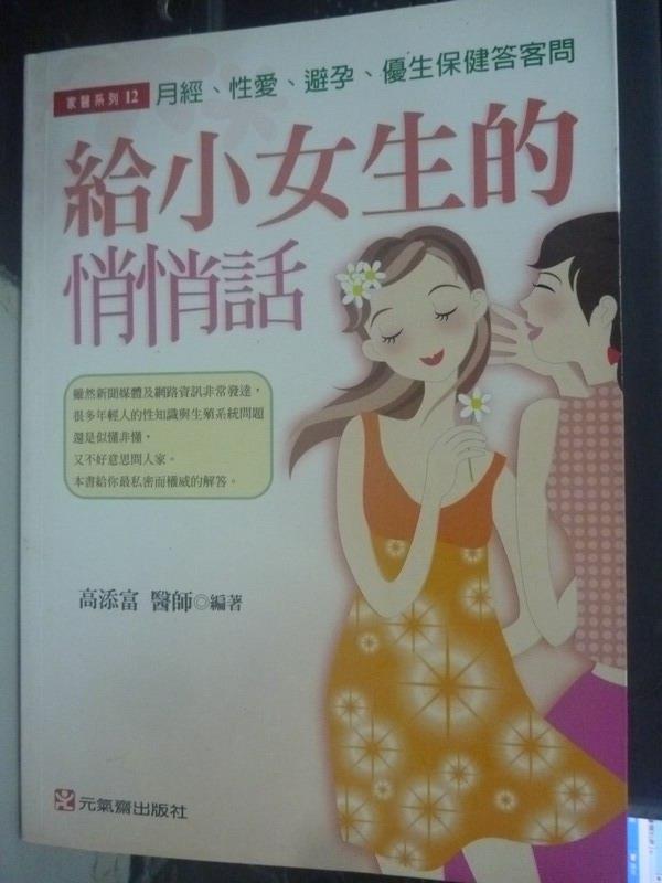 【書寶二手書T6/保健_LLF】給小女生的悄悄話:月經、性愛、避孕與優生_高添富