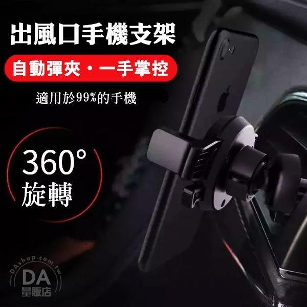 《3C任選三件9折》360度汽車手機架 自動彈夾 車用 空調出風口式 平板 多功能支架 (80-2970)