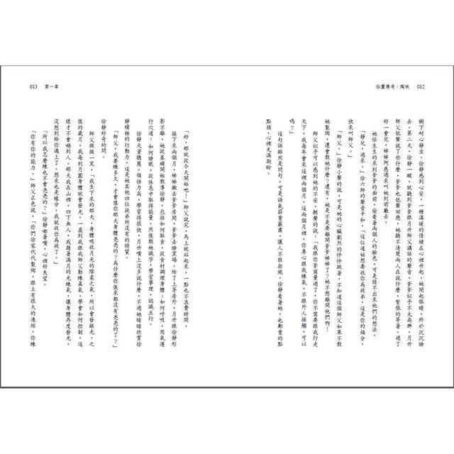 【預購】陶妖:仙靈傳奇4 7