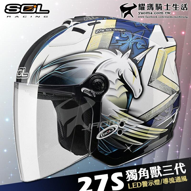SOL安全帽| 27s 獨角獸三代 白/藍 【LED警示燈】 半罩帽 3代 飛馬 『耀瑪騎士機車部品』