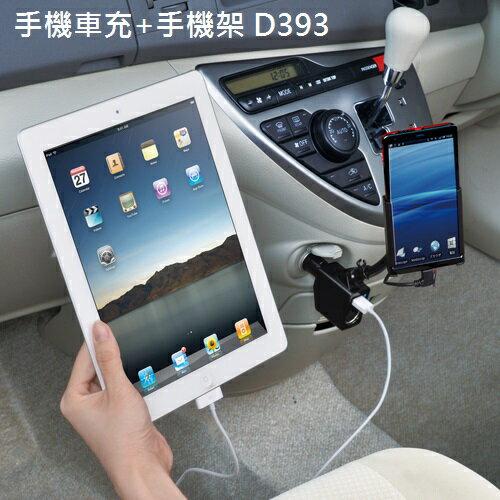 【禾宜精品】車用 手機架 SEIWA D393 智慧手機架&充電器組 手機車架 57~75mm寬