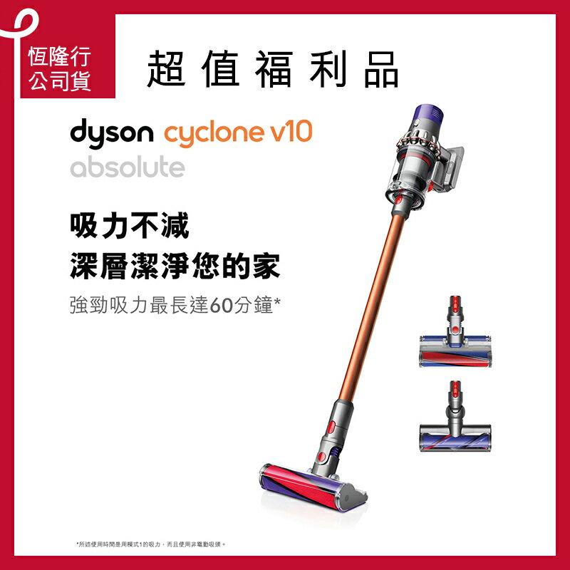 【超殺福利品】dyson 戴森 Cyclone V10 Absolute 無線吸塵器(SV12銅色)