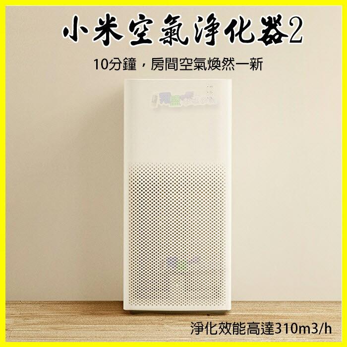 【台灣小米官網】小米空氣淨化器2代 日本東麗H11級濾芯 去除甲醛霧霾PM2.5 家用空氣清淨機 xiaomi 台灣保固