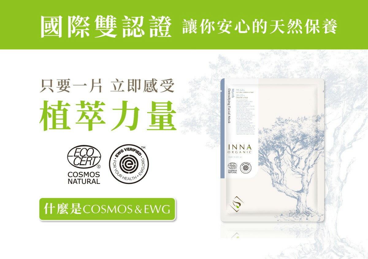 MIT👍滿額贈♥️【Inna Organic 童顏有機】沒藥水潤淨化隱形面膜 (1片) 2