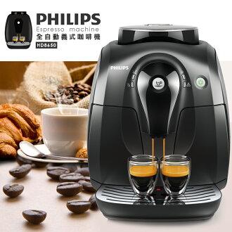 【飛利浦 PHILIPS】2000 全自動義式咖啡機(HD8650/06)